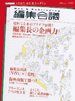 Web & Publishing 編集会議 2012年秋号