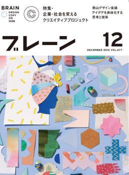 月刊ブレーン2016年12月号 No.677