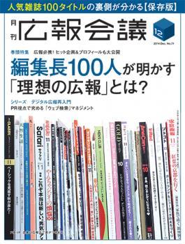 月刊広報会議2014年12月号