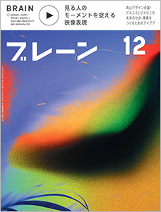 月刊ブレーン2019年12月号 No.713