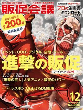 月刊販促会議 2014年12月号 No.200