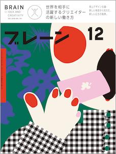 月刊ブレーン2018年12月号 No.701