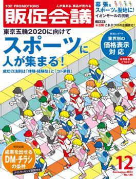 月刊販促会議2013年12月号