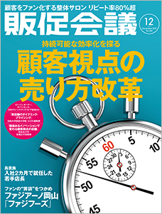 月刊販促会議 2019年12月号 No.260