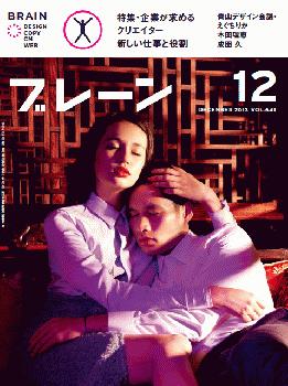月刊ブレーン2013年12月号