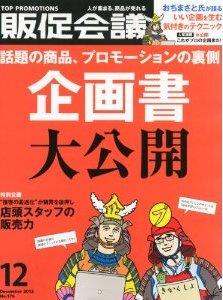 月刊販促会議2012年12月号