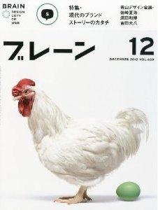 月刊ブレーン2012年12月号