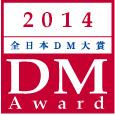 第28回 全日本DM大賞 作品募集