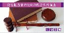 【同時中継】発注担当者のための広告法務講座 大阪教室 11月