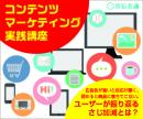 【同時中継】コンテンツマーケティング実践講座 札幌教室