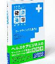 【書籍連動セミナー】『生活者ニーズから発想する健康・美容ビジネス「マーケティングの基本」』