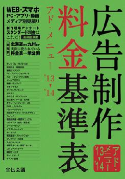広告制作料金基準表 アド・メニュー'13-'14
