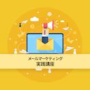 【同時中継】メールマーケティング実践講座 広島教室 7月