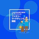 【同時中継】これからの子育て世代をターゲットにしたファミリーマーケティング講座 札幌教室 6月