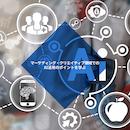 【同時中継】AI活用実践講座 大阪教室 6月