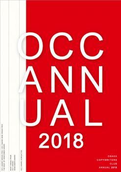 【OCC年鑑】大阪コピーライターズ・クラブ年鑑 2018