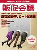 月刊販促会議2011年11月号