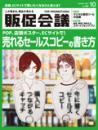 月刊販促会議2011年10月号