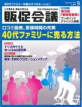 月刊販促会議2011年9月号