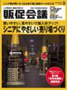 月刊販促会議2011年8月号