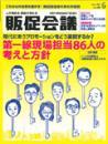 月刊販促会議2011年6月号