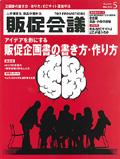月刊販促会議2011年5月号