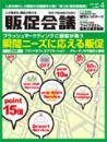月刊販促会議2011年4月号