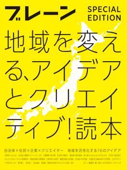 ブレーン 特別編集 合本 地域を変える、アイデアとクリエイティブ!読本