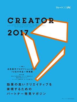 CREATOR 2017