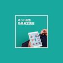 【ライブ配信】ネット広告効果測定講座