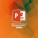 【同時中継】一段上のセンス・デザインに仕上がるPowerPointデザイン基礎講座 札幌教室 7月