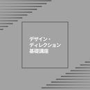 【同時中継】デザイン・ディレクション基礎講座 大阪教室 5月