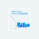 【同時中継】企業のためのTwitter活用基礎講座 金沢教室 5月