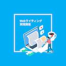 【ライブ配信】Webライティング実践講座