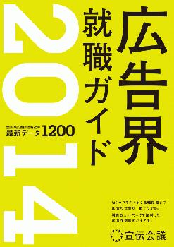 広告界就職ガイド2014
