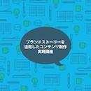 【同時中継】ブランドストーリーを活用したコンテンツ制作実践講座 札幌教室 6月