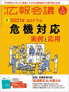 月刊広報会議2021年1月号