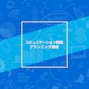 【同時中継】コミュニケーション戦略プランニング講座 大阪教室 7月