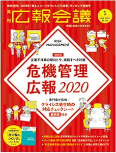 月刊広報会議2020年1月号
