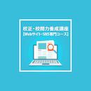 【同時中継】校正・校閲力養成講座【Webサイト・SNS専門コース】 金沢教室 4月
