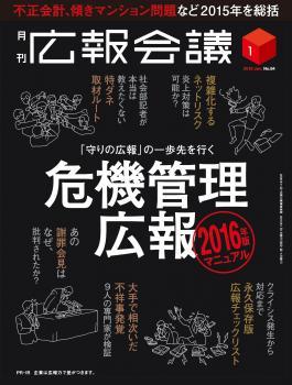 月刊広報会議2016年01月号