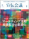 宣伝会議 2021年1月号 NO.951