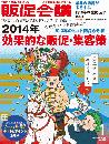 月刊販促会議2014年1月号