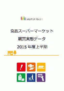 [PDF]食品スーパーマーケット購買実態データ2015年度上半期