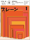 月刊ブレーン2020年1月号 No.714