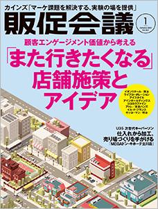 月刊販促会議 2020年1月号 No.261