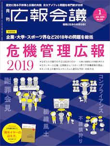 月刊広報会議2019年1月号