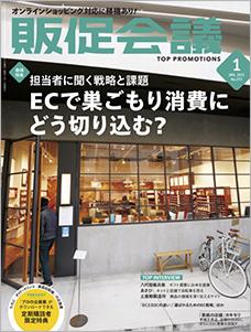 月刊販促会議 2021年1月号 No.273