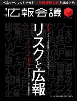 月刊広報会議2015年1月号