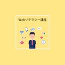 【ライブ配信】Webリテラシー講座